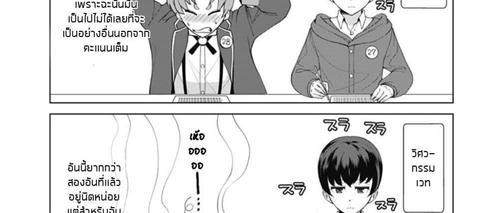 อ่านการ์ตูน Rettou Me no Tensei Majutsushi Shiitage Rareta Moto Yuusha wa Mirai no Sekai o Yoyuu de Ikinuku ตอนที่ 9 หน้าที่ 7