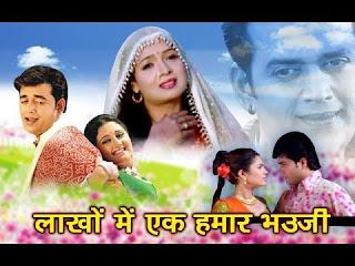 Lakhon Mein Ek Hamar Bhauji Bhojpuri Movie
