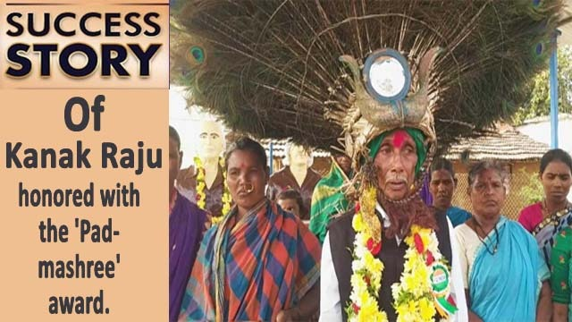 Success Story of Kanak Raju    Biography    Padmashree award