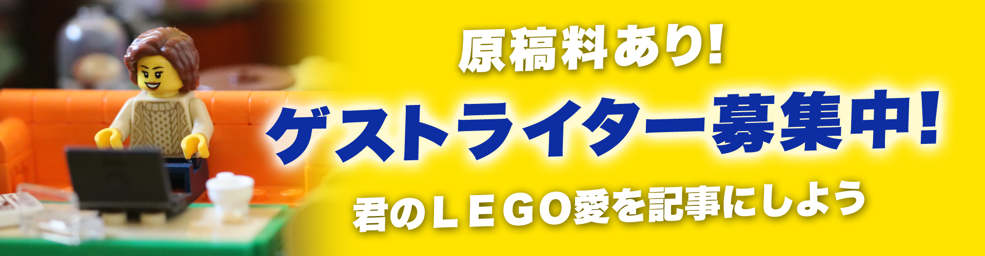ユニーク視点のレゴレビューをチェック!レゴ製品の組み立てレビュー、自分で作った作品、ミニフィグでストーリーを作って遊ぶアクションLEGO、レゴで遊びながら英語を学ぶ教育シリーズLEGOで英語などユニークなレゴレビューをまとめてチェックできます。