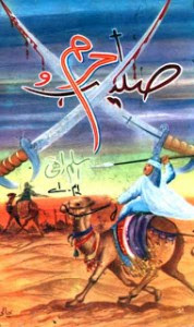 best urdu novels, free urdu novels, Novels, Urdu Historical Books, Urdu novels, Urdu Books,aslam rahi ma wikipedia aslam rahi ma books list aslam rahi ma novels free download aslam rahi ma novels aslam rahi ma novels pdf aslam rahi ma novels online reading aslam rahi ma books pdf aslam rahi ma biography aslam rahi ma books aslam rahi ma novels pdf free download aslam rahi ma books free download novels by aslam rahi ma aslam rahi ma novels list