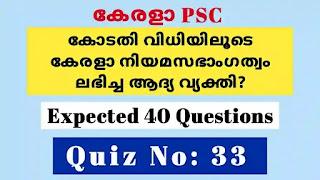 Kerala PSC Quiz for LDC / LGS Main | Degree Level Preliminary വൈരുദ്ധ്യങ്ങളുടെ കൂടിച്ചേരൽ,മുഹമ്മദ് ബിൻ തുഗ്ലക്ക്,ഗുരുനാനാക്കിന്റെ ജന്മസ്ഥലം, ഇന്ത്യൻ പത്രങ്ങളുടെ വിമോചകൻ,ചാൾസ് മെറ്റ്കാഫ്,ബിബിഘർ കൂട്ടക്കൊല,ചക്രവാത സദൃശ്യനായ ഹിന്ദു,ഷോം പ്രകാശ്,ഗോപാലകൃഷ്ണ ഗോഖലെ,സെർവന്റ്സ് ഓഫ് ഇന്ത്യ സൊസൈറ്റി,കയ്യൂർ,ഹോസ്ദുർഗ്,അറിവോരം,ചവിട്ടുനാടകം,പോർച്ചുഗീസുകാർ,കേരളം രാഷ്ട്രപതി ഭരണത്തിൽ,