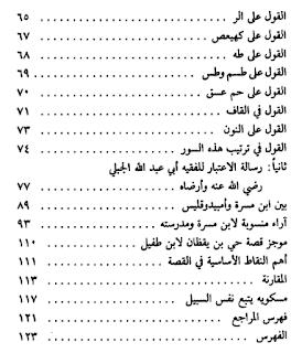 ابن مسرة - كتاب - اقتباسات - مقتطفات