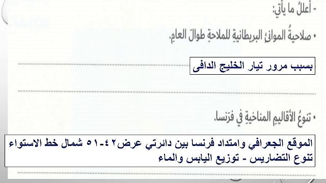 حل درس العلاقات الإماراتية الاوروبية دراسات اجتماعية