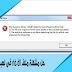 حل مشكله ملف rld.dll فى لعبة pes 2013