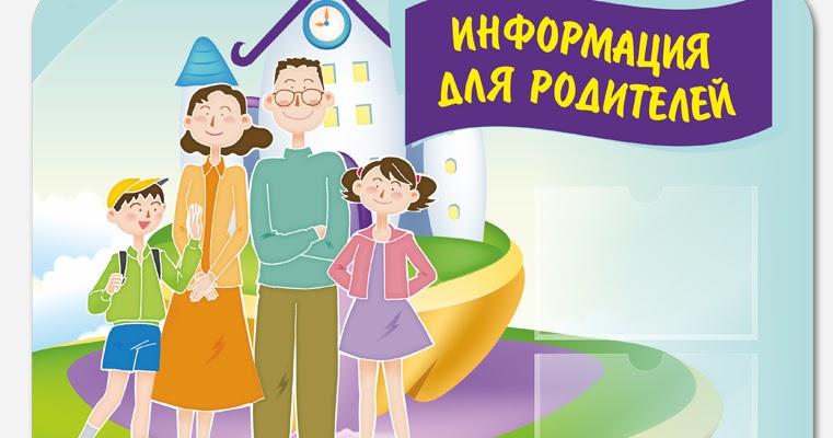 Информация для родителей картинка