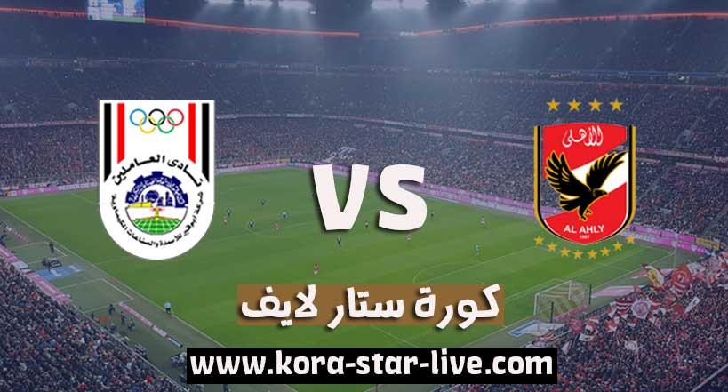 مشاهدة مباراة الأهلي وأبو قير للأسمدة بث مباشر رابط كورة ستار 21-11-2020 في كأس مصر