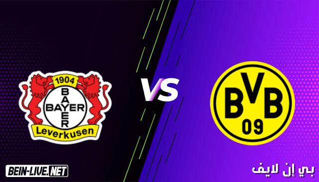 مشاهدة مباراة بروسيا دورتموند وباير ليفركوزن بث مباشر اليوم بتاريخ 22-05-2021 في الدوري الالماني
