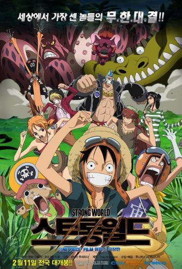 One Piece Film: Strong World BD (Movie) Subtitle Indonesia