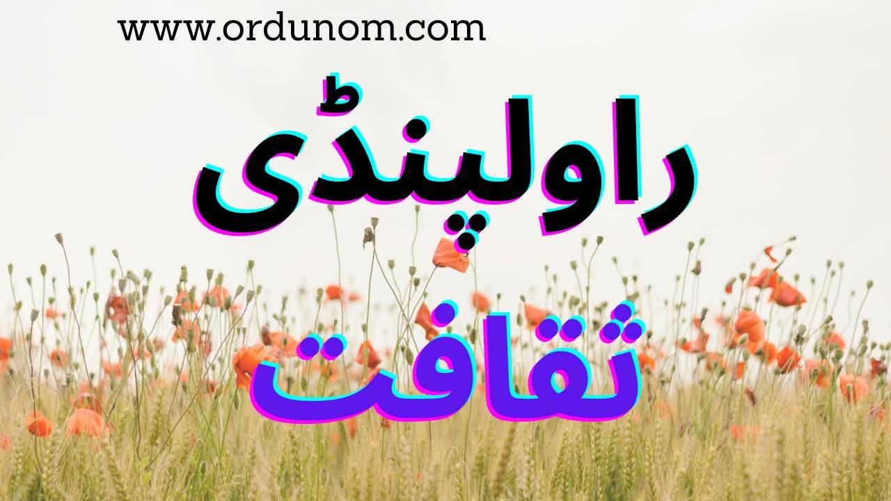 راولپنڈی شہر کی ثقافت اردو ميں.| Culture of Rawalpindi city in Urdu