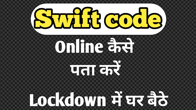 How to check bank swift code 2020