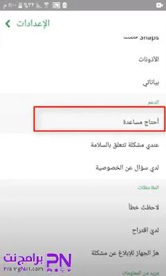 حذف حساب سناب شات من الموبايل