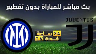مشاهدة مباراة يوفنتوس وانتر ميلان بث مباشر بتاريخ 15-05-2021 الدوري الايطالي