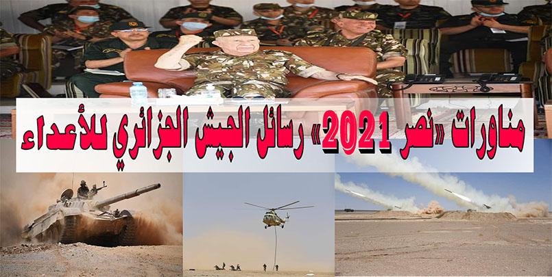 مناورات الجيش الجزائري | نصر 2021 | الجزائر لا ولن تقبل أي تهديد أو وعيد شاهد HD