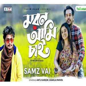 Moron Ami Chai (মরণ আমি চাই) Samz Vai | New Song lyrics