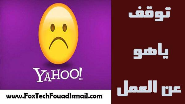 توقف خدمة Yahoo في العديد من دول العالم