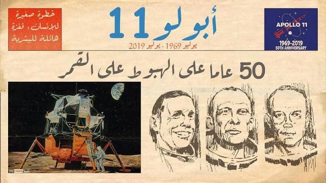 الذكرى الـ 50 للهبوط على القمر