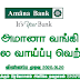 Amana Bank PLC - Vacancies