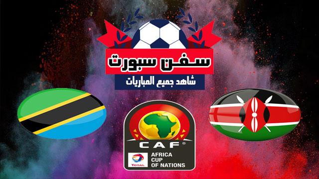 موعدنا مع مباراة كينيا وتنزانيا  بتاريخ 27/06/2019 كأس الأمم الأفريقية