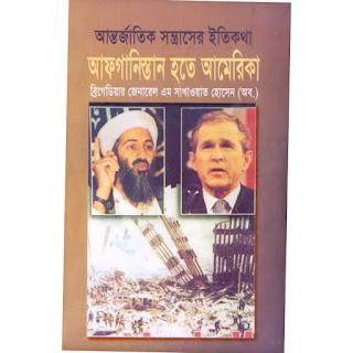 আন্তর্জাতিক সন্ত্রাসের ইতিকথা: আফগানিস্তান থেকে আমেরিকা pdf