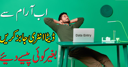 Data Entry Jobs At Home In Pakistan In Urdu
