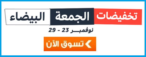 كوبونات الجمعه البيضاء خصم بقيمة 10% على الاجهزه المنزليه مع سوق السعوديه
