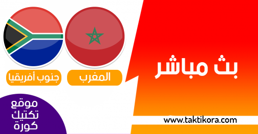 مشاهدة مباراة المغرب وجنوب افريقيا بث مباشر 01-07-2019 كأس الأمم الأفريقية