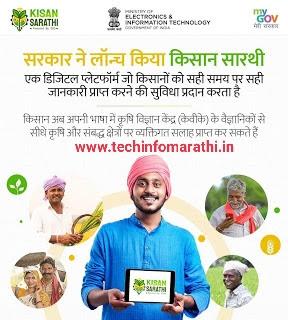 kisan sarthi launched, शेतकऱ्यांना आपल्या पसंतीच्या भाषेत शेतीसल्ला, 'किसान सारथी' डिजिटल मंच सुरू | kisan sarthi launched किसान सारथी