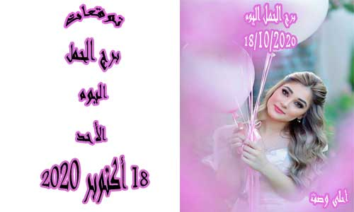 توقعات برج الحمل اليوم 18/10/2020 الأحد 18 أكتوبر / تشرين الأول 2020 ، Aries