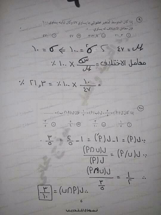 النموذج الأول في الاحصاء للثالث الثانوي بالاجابات 6