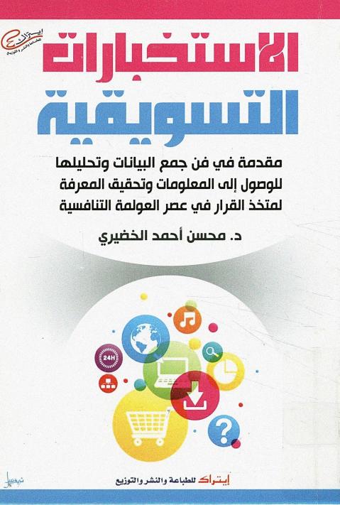 تحميل كتاب مقدمة في العمليات التصادفية