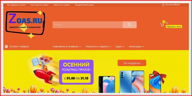 Мошеннический сайт zoas.ru – Отзывы о магазине, развод! Фальшивый магазин