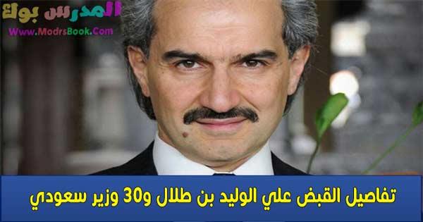 تفاصيل القبض علي الوليد بن طلال و30 وزير سعودي