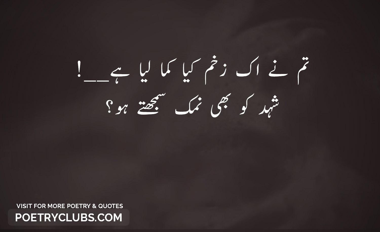 Urdu Sad Poetry 2 Line Sad Heart Touching Poetry Shayari