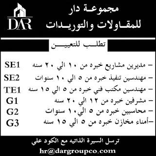 اعلانات الاهرام والصحف ليوم 2 مارس 2017 وظائف داخل مصر وخارجها لجميع المؤهلات - اضغط للتقديم