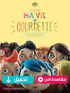 مشاهدة وتحميل فيلم My Life as a Zucchini 2016 مترجم عربي