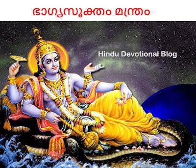 Bhagya Suktam Malayalam Lyrics
