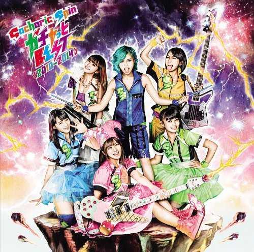 [MUSIC] Gacharic Spin – ガチャっとBEST(2010-2014)/Gacharic Spin – Gachatto BEST(2010-2014) (2014.10.01/MP…