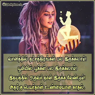 Tamil Kavithai about love