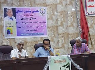 ملتقى جيكور الثقافي يحتفي بالشاعر جلال عباس بمناسبة صدور كتابه الاول