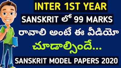 inter-first-year-sanskrit-model-papers-2020