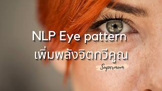 NLP eye pattren เพิ่มพลังจิตทวีคูณ  by supermum take it easy life