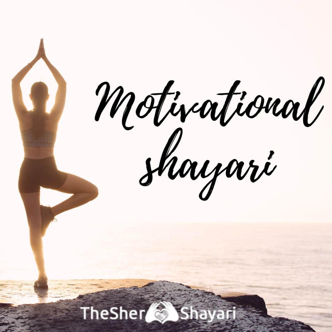 Explore Motivational Shayari