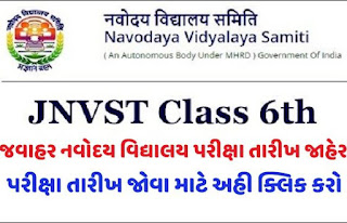 JNVST-Exam-Date-1-560x360