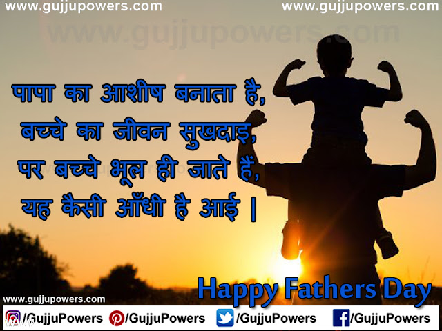 shayari for father in hindi
