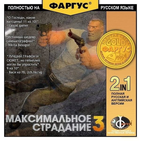 Max Payne пародия