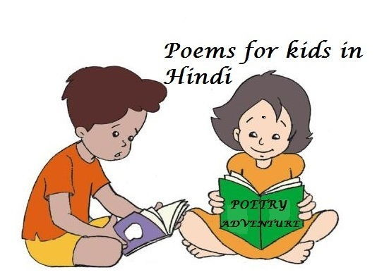 Poem for Kids in Hindi, Baccho ke liye Kavita, Bachchon ki Poem, Hindi Poem for Kids, बच्चों के लिए कविताएँ