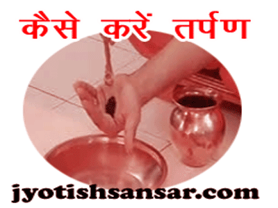 pitru tarpan kaise kare in hindi jyotish