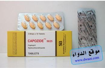 كابوزايد اقراص Capozide لعلاج ضغط الدم المرتفع