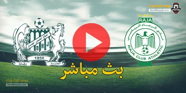 نتيجة مباراة الرجاء الرياضي والدفاع الحسني الجديدي اليوم 24 يونيو 2021 في الدوري المغربي